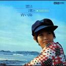 雲と渚と青い海/岡崎友紀