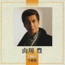 全曲集 2004/山川 豊