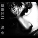 決心/織田裕二