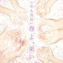 Haruyo Koi - Longing for spring/Yumi Matsutoya