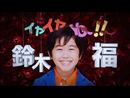 イヤイヤYO~!!/鈴木 福
