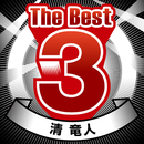 The Best 3/清 竜人