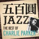 五百円ジャズ~ザ・ベスト・オブ・チャーリー・パーカー/Charlie Parker