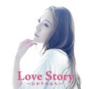 Love Story-ひかりのみち-/彩乃かなみ