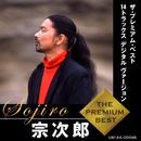 ザ・プレミアム・ベスト 14トラックス デジタル ヴァージョン/宗次郎