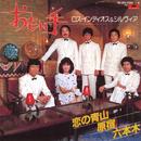 おもい手/恋の青山・原宿・六本木/ロス・インディオス&シルヴィア