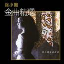 Xu Xiao Feng Jin Qu Jing Xuan/Paula Tsui