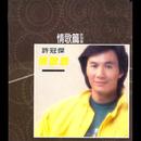 Qing Ge Pian/Sam Hui