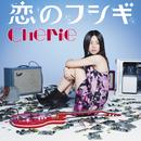 恋のフシギ/Cherie