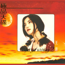 Ji Pin Tian Die Wang Fei (2)/Faye Wong
