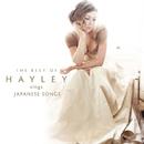 祈り~ヘイリー・シングス・ジャパニーズ・ソングス ベスト(限定)/Hayley Westenra