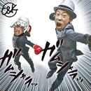 上京がむしゃら物語 (KEEN盤)/C&K