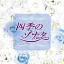 四季のソナタ/女子十二楽坊, ユナ, Ryu, ユジン
