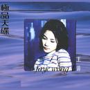 Ji Pin Tian Die Wang Fei (1)/Faye Wong