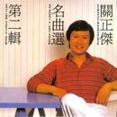 Guan Zheng Jie Ming Qu Xuan Di Er/Michael Kwan