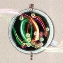 邂逅 (オリジナル・エディション)/小椋 佳