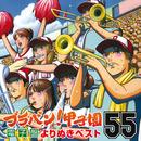 ブラバン!甲子園よりぬきベスト55・電子盤/東京佼成ウインドオーケストラ