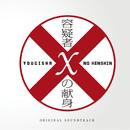 映画「容疑者Xの献身」オリジナル・サウンドトラック/菅野祐悟