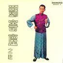 Deng Ji Chen Zhi Ge/Ji Chen Deng