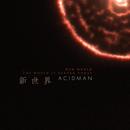 新世界/ACIDMAN