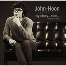 my story~僕の話~ Japan Special Edition/John-Hoon