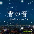 雪の音/GReeeeN