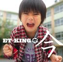 今/ET-KING