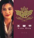 Zhen Jin Dian - Linda Wong/Linda Wong
