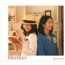 Mother/茉奈佳奈(まなかな)