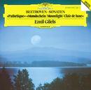 べートーヴェン:ピアノ・ソナタ第8番 <悲愴>、第13番、第14番 <月光>/Emil Gilels