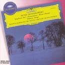 チャイコフスキー:交響曲第1番<冬の日の幻想>、ドビュッシー:<映像>/Boston Symphony Orchestra, Michael Tilson Thomas