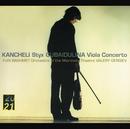 グバイドゥーリナ:ヴィオラ協奏曲、カンチェーリ:スティックス/Yuri Bashmet, Orchestra of the Mariinsky Theatre, Valery Gergiev