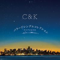 アイアイのうた〜僕とキミと僕等の日々〜/C&K
