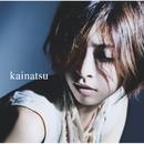 愛すべき君のグレーゾーン/kainatsu