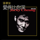 Ai De Bi Ni Shen/Jacky Cheung