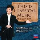 This Is Classical Music (2 CD)/Wing-sie Yip, Hong Kong Sinfonietta