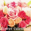 FLOWER VALENTINE/竜馬
