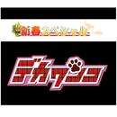 「太陽にほえろ!メインテーマ'97」リミックス「江戸」編/大野克夫