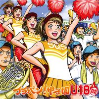 ブラバン!甲子園 U18-02/イチカシ吹奏楽部