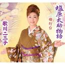 塩原太助物語/歌川二三子