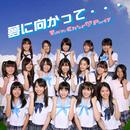 夢に向かって・・・/Tokyo Cheer(2) Party