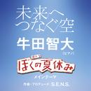 未来へつなぐ空/牛田智大