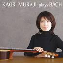 村治佳織 プレイズ・バッハ/Kaori Muraji, Bachorchester, Leipzig, Christian Funke