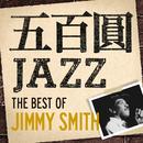 五百円ジャズ~ザ・ベスト・オブ・ジミー・スミス/Jimmy Smith