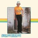 Dan Qi Lai ! Chang Qi Lai !/Alan Tam