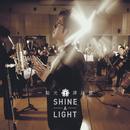Yi Dian Guang Shine A Light/Alan Tam