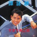 Meng Ban Xing Zhi Jian/Alan Tam