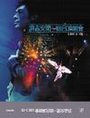 Xu Zhi An Di Hui He Yan Chang Hui (2CD)/Andy Hui