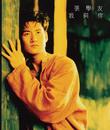 Legends - Wo Yu Ni/Jacky Cheung