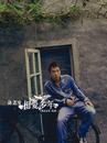 Xiang Ai Duo Nian Guo Yue Xin Qu + Jing Xuan San Shi Shou/Andy Hui